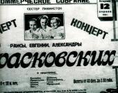 Я Ищу: Красковская Александра 1964 г.р.