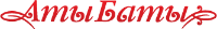 Логотип АТЫ-БАТЫ